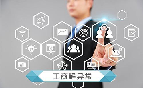 深圳公司工商异常如何处理?