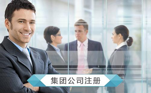 深圳怎么注册集团公司有什么要求?