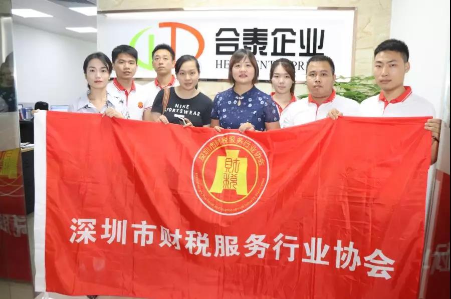 深圳市财税服务行业协会成员单位来我司走访交流