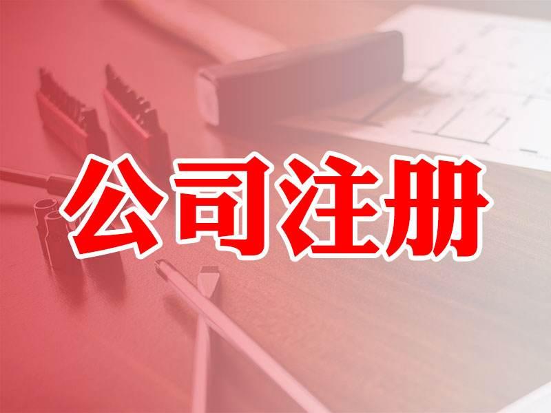 深圳公司注册避免踩这些坑!
