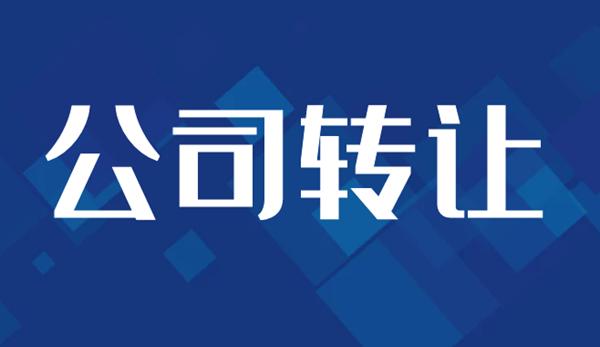 收购深圳公司需要注意什么?.png