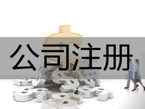 粤港澳大湾区注册公司有哪些优势?.jpg