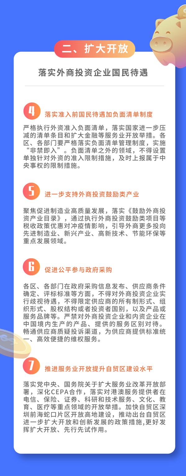 深圳外企福音!最高财政配套奖励1个亿!