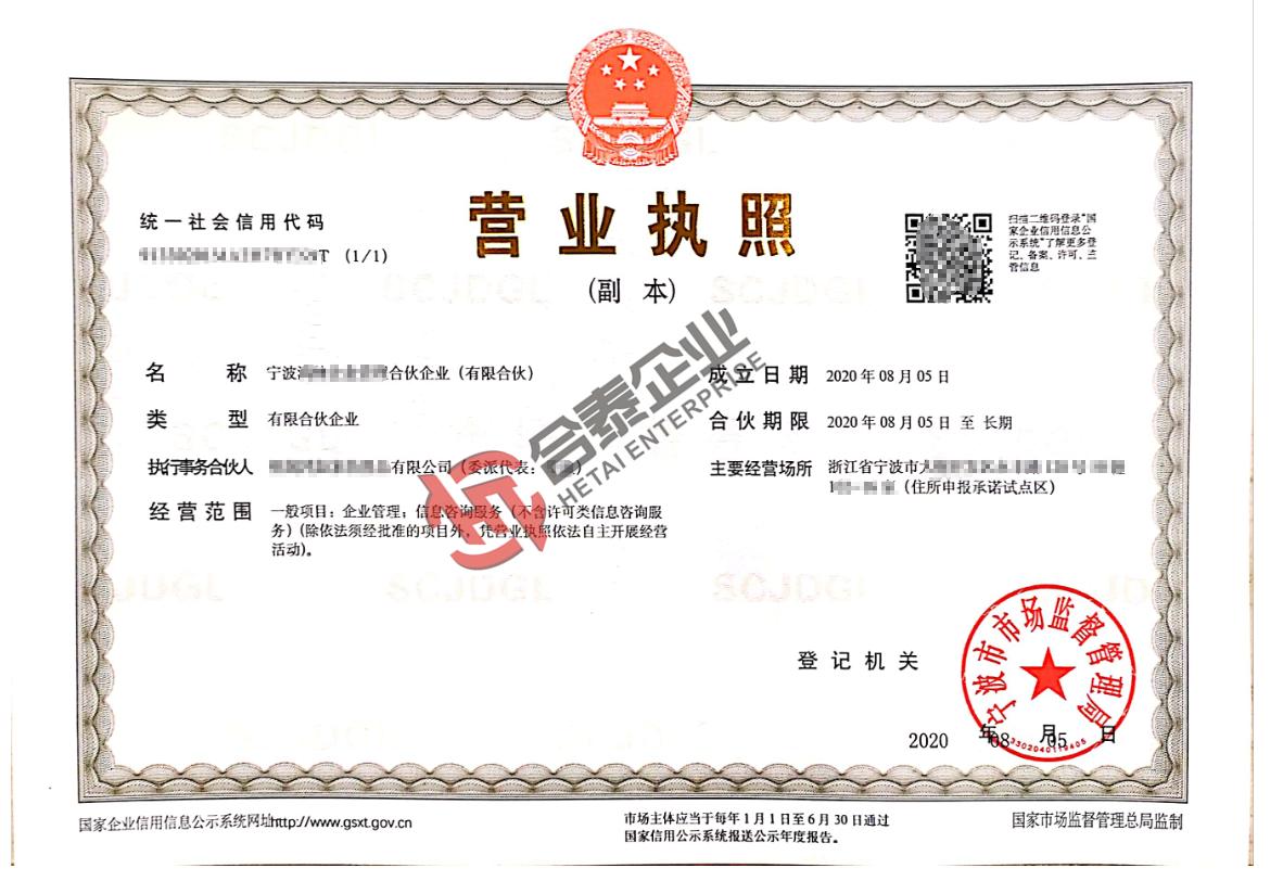 宁波大榭税收政策优惠,大榭企业优惠税收政策.png